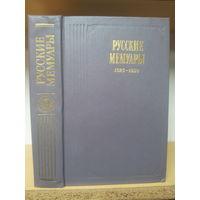 """Русские мемуары 1826-1856"""