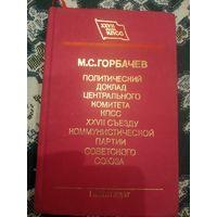 Книга Горбачев! В Люксе консенсус