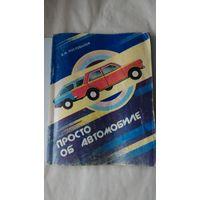 """Книга """"Просто об автомобиле"""" 1987 г"""