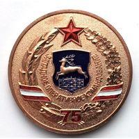 ЗОК. 75 лет 28-ой общевойсковой краснознаменной армии. Настольная медаль. д - 5 см