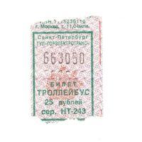 Билет на проезд 25 рублей троллейбус Санкт-Петербург. Возможен обмен