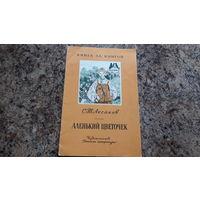 Аленький цветочек - Аксаков - рисунки Успенской