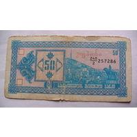 Грузия 50 лари 1993г.   распродажа