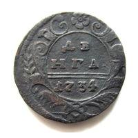 Денга 1734 отличный рельеф.