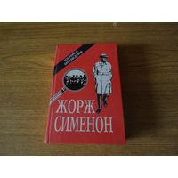 """Жорж  Сименон """"Избранные  произведения"""" , 1992 г. , 595 стр."""