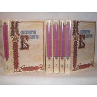 Бадигин К.С. Собрание сочинений в 5-ти томах (комплект).