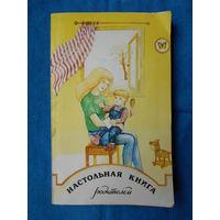 Настольная книга родителей