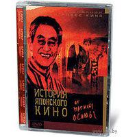 История японского кино от Нагисы Осимы / 100 Years of Japanese Cinema (Нагиса Осима)  DVD5