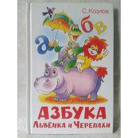 Азбука Львенка и Черепахи. Сергей Козлов