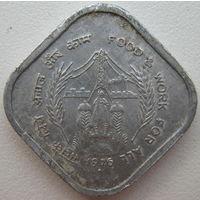 Индия 5 пайс 1976 г. ФАО. Еда и работа для Всех (g)