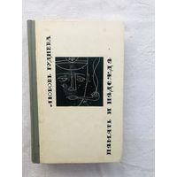 Память и надежда Любовь Руднева, 1967г, тираж 30000