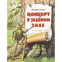Концерт в зеленом зале. Стихотворная сказка для детей. Владимир Головин. СУПЕР!!!