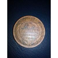 5 копеек 1911 сохран
