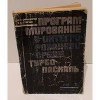 W: Программирование в интегрированной среде. Турбо-паскаль. Мягкая обложка. 240 страниц. Размер 20,5 х 14,0 см. Б/У