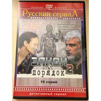 Закон и порядок. 16 серий. DVD
