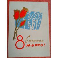 Пинская типография. 8 марта. 1967 г. Двойная открытка. Приглашение на бал-концерт.