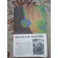 Наука и жизнь 7-1989
