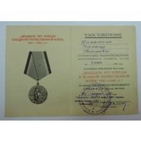 """Медаль """"20 лет победы"""" 1965г. за подписью генерал-майора ИТС."""