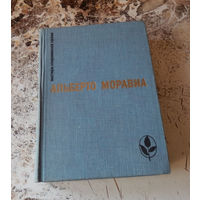 """Альберто Моравиа. Римлянка. Презрение. Рассказы. """"Мастера современной прозы"""". М. """"Прогресс"""". 1978"""