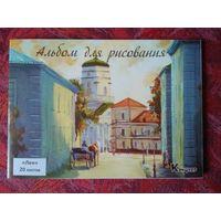 Альбом для акварели и рисования
