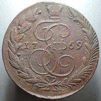 5 копеек 1769 ЕМ, aUNC, Отличная! Перегравировка из 1768! С 1 Рубля!