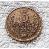 3 копейки 1971 СССР #09