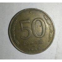 50 рублей 1993, Россия