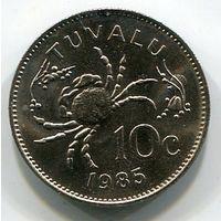 ТУВАЛУ - 10 ЦЕНТОВ 1985