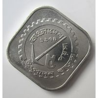 Бангладеш. 5 пойш 1974-1979 ФАО  .6G-25