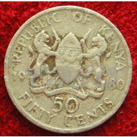 7908:  50 центов 1980 Кения