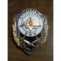 Знак Отличник ВМФ МО РФ Г/ЭМАЛЬ ЛАТУНЬ НАКЛАДКИ МОСШТАМП ОРИГИНАЛ