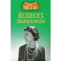 Скуратовская.  100 великих творцов моды