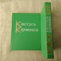 Кастусь Кірэенка (Киреенко К.Т.) Избранные произведения в 2т. На беларуском.1978г.