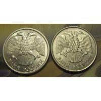 Россия. 10 рублей 1993 ЛМД и ММД, магнитные (обе)
