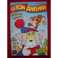 Комикс Том и Джерри 2004 г.