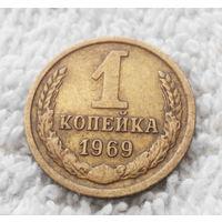 1 копейка 1969 года СССР #09
