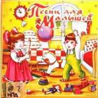Песни и музыка для малышей, сборник