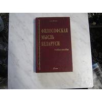 Философская мысль Беларуси.А..Козел.