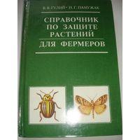 Гулий Справочник по защите растений для фермеров