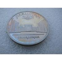 СССР 5 рублей 1989 Cu-Ni, ансамбль Регистан в Самарканде