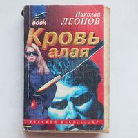 Кровь алая. Николай Леонов