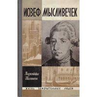 ЖЗЛ.  Иозеф Мысливечек. /Серия: Жизнь замечательных людей/ 1968г.