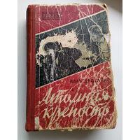 Иван Цацулин  Атомная крепость // Серия: Библиотека военных приключений  1958 год.