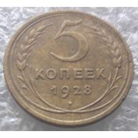5 копеек 1928 года.