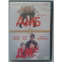 ДМБ / ДМБ-002 (2в1 DVD5)