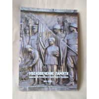Увековечение памяти защитников Отечества и жертв войн в Беларуси 1941-1945 г.г.
