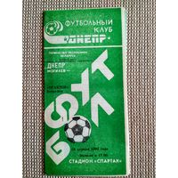 Днепр (Могилев)-Трактор(Бобруйск)-1992