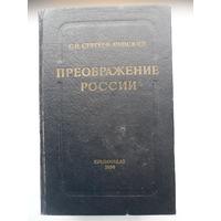 Сергей Сергеев-Ценский Преображение России. 1958 год