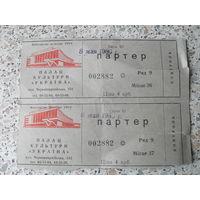 """Входной билет.Дворец культуры """"УКРАИНА"""".1980."""
