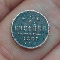 R ! 1/4 копейки 1867 г Крайне редкая монетка